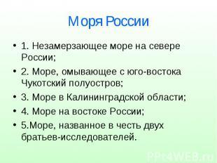 Моря России 1. Незамерзающее море на севере России; 2. Море, омывающее с юго-вос