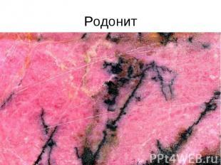 Родонит