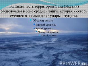Большая часть территории Саха (Якутии) расположена в зоне среднейтайги, ко