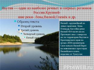 Якутия— один из наиболее речных и озерных регионов России.Крупней- шие рек