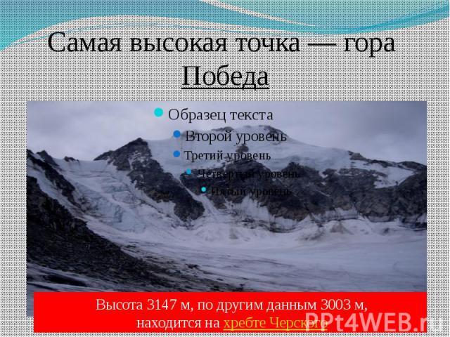 Самая высокая точка— гораПобеда