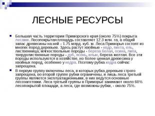 ЛЕСНЫЕ РЕСУРСЫ Большая часть территории Приморского края (около 75%) покрыта лес