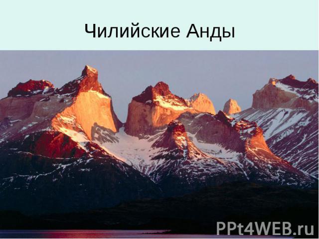 Чилийские Анды