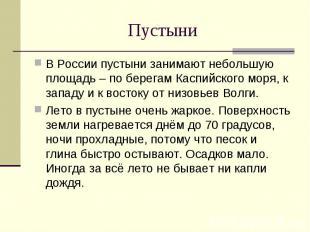 В России пустыни занимают небольшую площадь – по берегам Каспийского моря, к зап