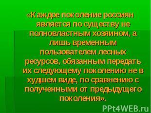 «Каждое поколение россиян является по существу не полновластным хозяином, а лишь