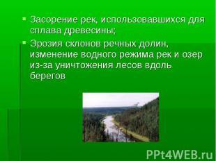 Засорение рек, использовавшихся для сплава древесины; Засорение рек, использовав