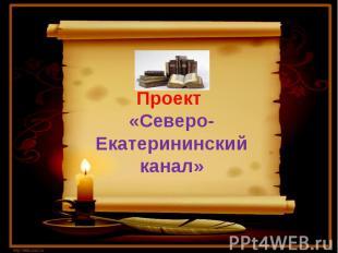 Проект «Северо-Екатерининский канал»