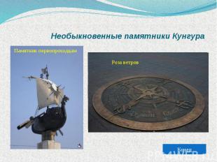 Необыкновенные памятники Кунгура