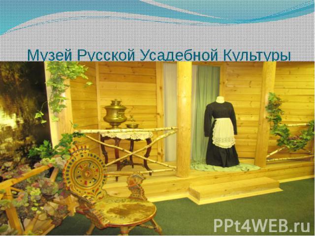Музей Русской Усадебной Культуры