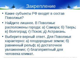 Какие субъекты РФ входят в состав Поволжья? Какие субъекты РФ входят в состав По