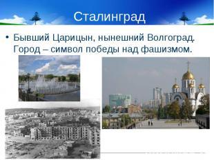 Бывший Царицын, нынешний Волгоград. Город – символ победы над фашизмом. Бывший Ц