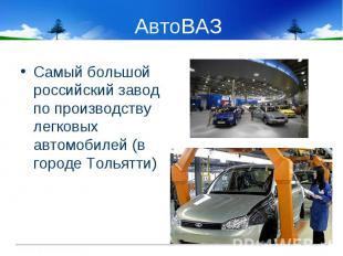 Самый большой российский завод по производству легковых автомобилей (в городе То