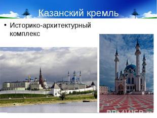 Историко-архитектурный комплекс Историко-архитектурный комплекс