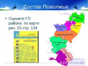 Оцените ГП района по карте рис. 23 стр. 134 Оцените ГП района по карте рис. 23 с