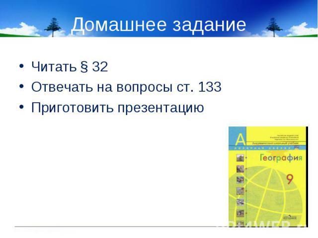 Читать § 32 Читать § 32 Отвечать на вопросы ст. 133 Приготовить презентацию