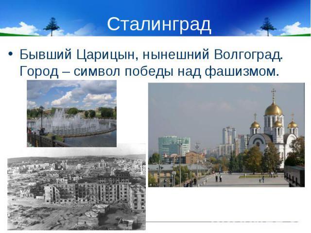 Бывший Царицын, нынешний Волгоград. Город – символ победы над фашизмом. Бывший Царицын, нынешний Волгоград. Город – символ победы над фашизмом.