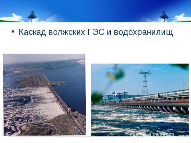 Каскад волжских ГЭС и водохранилищ Каскад волжских ГЭС и водохранилищ