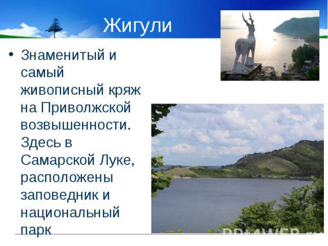 Знаменитый и самый живописный кряж на Приволжской возвышенности. Здесь в Самарской Луке, расположены заповедник и национальный парк Знаменитый и самый живописный кряж на Приволжской возвышенности. Здесь в Самарской Луке, расположены заповедник и нац…