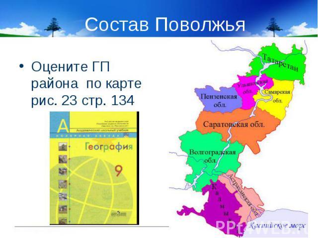Оцените ГП района по карте рис. 23 стр. 134 Оцените ГП района по карте рис. 23 стр. 134