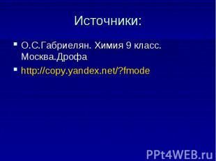 Источники: О.С.Габриелян. Химия 9 класс. Москва.Дрофа http://copy.yandex.net/?fm