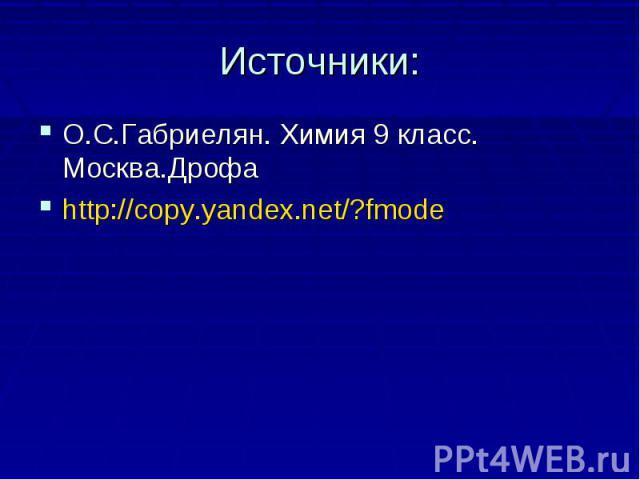 Источники: О.С.Габриелян. Химия 9 класс. Москва.Дрофа http://copy.yandex.net/?fmode