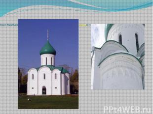 Спасо-Преображенский собор в Переславском кремле заложен Юрием Долгоруким в 1152
