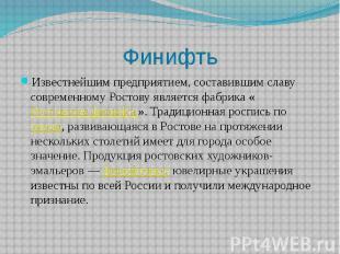Финифть Известнейшим предприятием, составившим славу современному Ростову являет