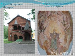 Палаты царевича Дмитрия Палаты царевича Дмитрия
