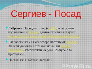 Сергиев - Посад Се ргиев Посад — город (с 1919) областного подчинения в России,