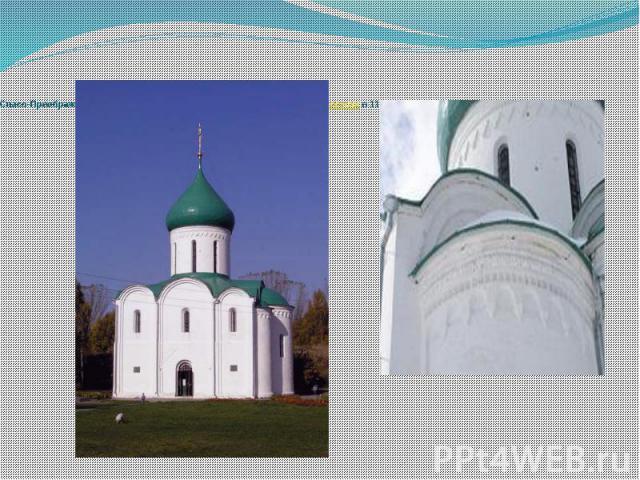Спасо-Преображенский собор в Переславском кремле заложен Юрием Долгоруким в 1152 году. Достроен при Андрее Боголюбском в 1157.
