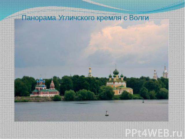 Панорама Угличского кремля с Волги