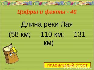 Длина реки Лая Длина реки Лая (58 км; 110 км; 131 км)
