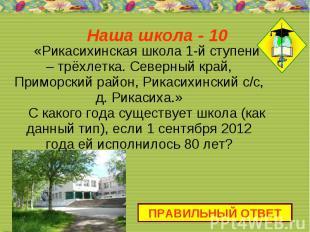 «Рикасихинская школа 1-й ступени – трёхлетка. Северный край, Приморский район, Р