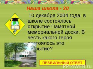 10 декабря 2004 года в школе состоялось открытие Памятной мемориальной доски. В