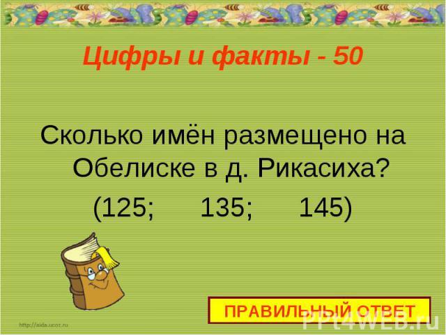 Сколько имён размещено на Обелиске в д. Рикасиха? Сколько имён размещено на Обелиске в д. Рикасиха? (125; 135; 145)