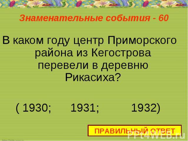 В каком году центр Приморского района из Кегострова перевели в деревню Рикасиха? В каком году центр Приморского района из Кегострова перевели в деревню Рикасиха? ( 1930; 1931; 1932)