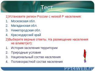 1)Установите регион России с низкой Р населения: 1)Установите регион России с ни