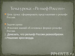Цель урока: сформировать представление о рельефе России. Цель урока: сформироват