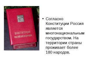 Согласно Конституции Россия является многонациональным государством. На территор