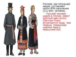 Русские, как титульная нация, составляют около 80% населения (111 млн. человек).