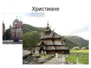 Большинство жителей России исповедует православие, одну из ветвей христианства (