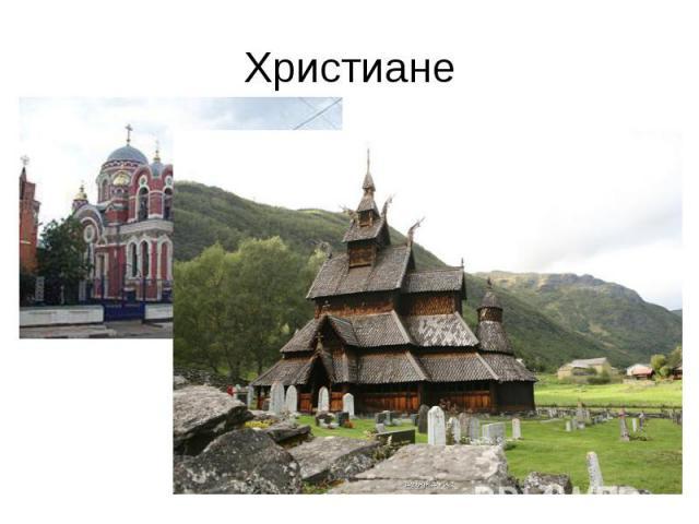 Большинство жителей России исповедует православие, одну из ветвей христианства (75% населения) Большинство жителей России исповедует православие, одну из ветвей христианства (75% населения)