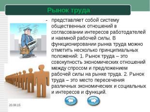 - представляет собой систему общественных отношений в согласовании интересов раб