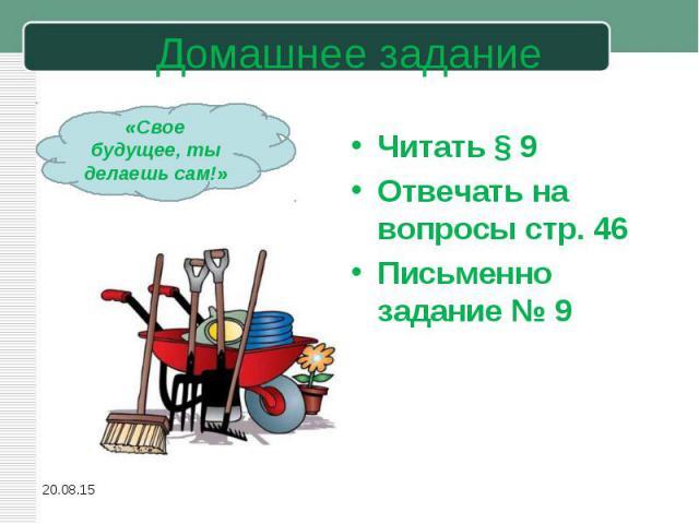 Читать § 9 Читать § 9 Отвечать на вопросы стр. 46 Письменно задание № 9