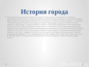 История города Археологические раскопки на территории города Ростова-на-Дону пок