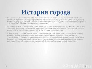 История города Во время Гражданской войны 1918-1920 гг. город Ростов был одним и