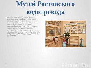 Музей Ростовского водопровода Интерес представляет схема первого водопровода, ко