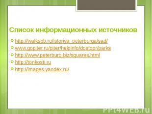 Список информационных источников http://walkspb.ru/istoriya_peterburga/sad/ www.