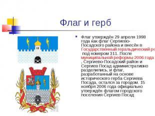 Флаг и герб Флаг утверждён 29 апреля 1998 года как флаг Сергиево-Посадского райо