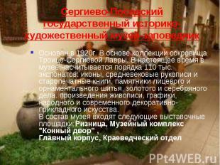 Сергиево-Посадский государственный историко-художественный музей-заповедник Осно